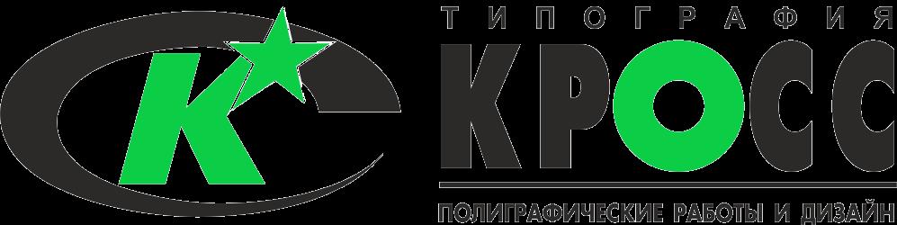 Типография КРОСС